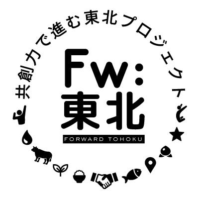 復興庁『新しい東北』「共創力で進む東北プロジェクト」アイデアワークショップ参加者募集!10/21(土) #石巻マルシェ @ TIP*S(独立行政法人中小企業基盤整備機構) | 千代田区 | 東京都 | 日本